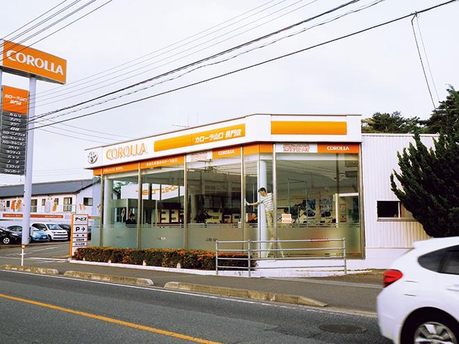 トヨタカローラ山口 長門店