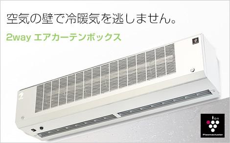 空気の壁で冷暖気を逃しません。「2way エアカーテンボックス」