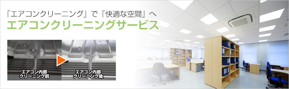 「エアコンクリーニング」で「快適な空間」へ エアコンクリーニングサービス