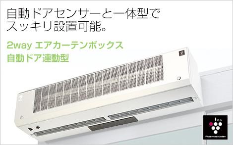 自動ドアセンサーと一体型でスッキリ設置可能。「2way エアカーテンボックス自動ドア連動型」