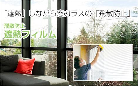 「遮熱」しながら窓ガラスの「飛散防止」 飛散防止 遮熱フィルム